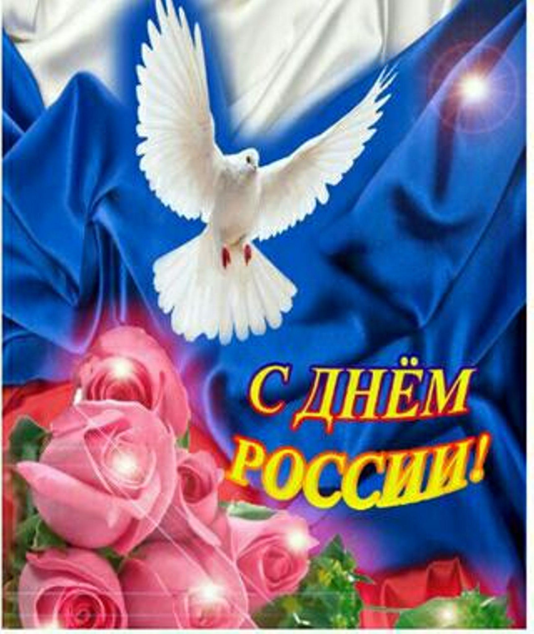 Живые открытки с днём россии