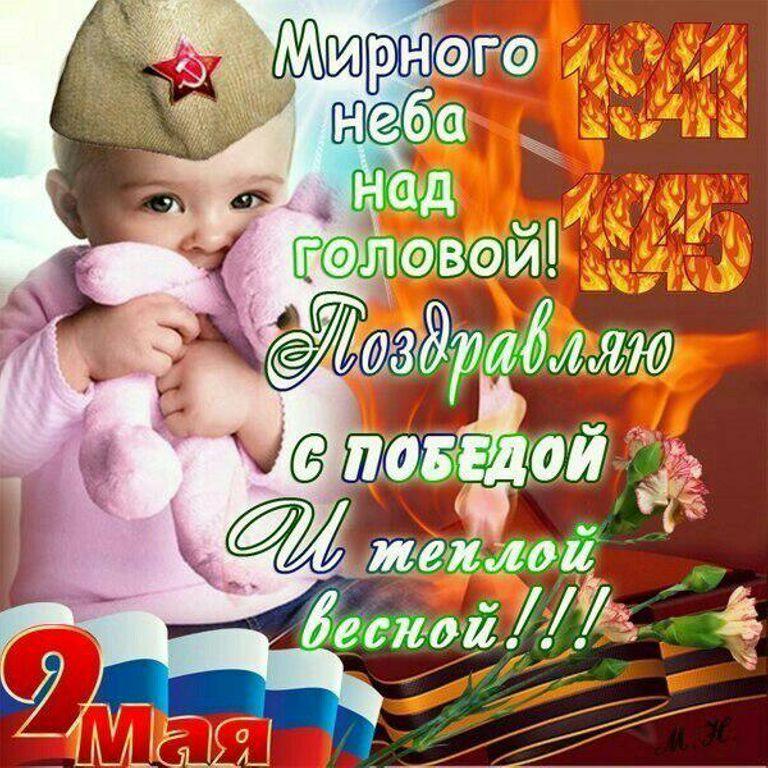 Дети 9 мая открытка, матрица открытка