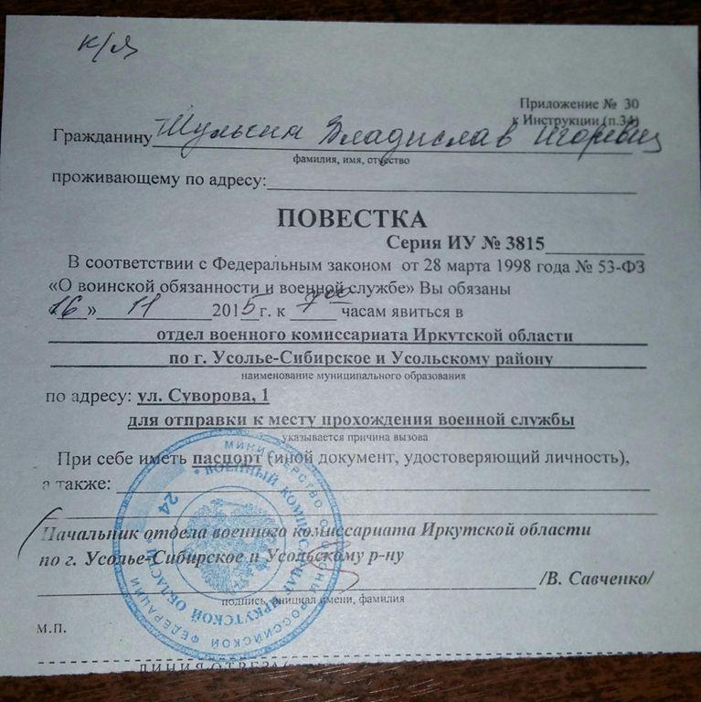 директор военкома усолье сибирское бесплатных программ для